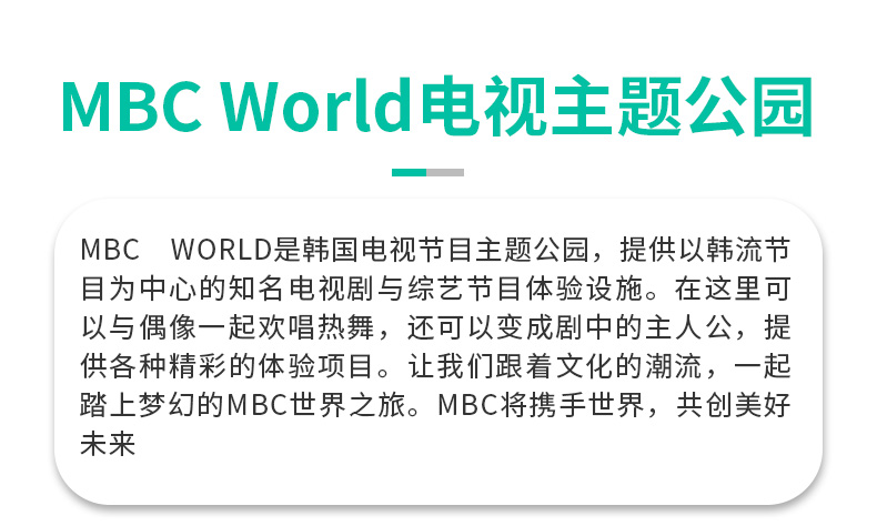 MBC-World电视主题公园_01.jpg