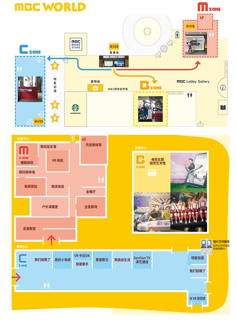 MBC-World电视主题公园_02.jpg