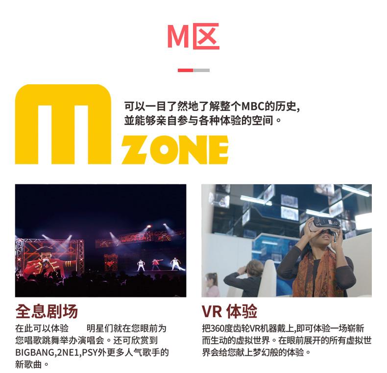 MBC-World电视主题公园_03.jpg