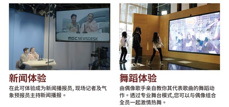 MBC-World电视主题公园_04.jpg