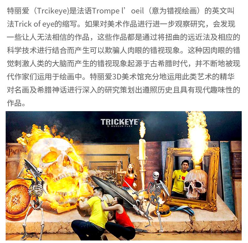 特丽爱3D美术馆_03.jpg