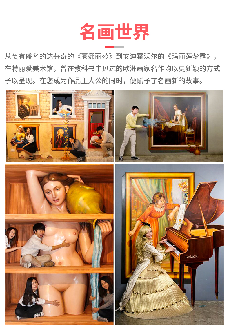 特丽爱3D美术馆_05.jpg