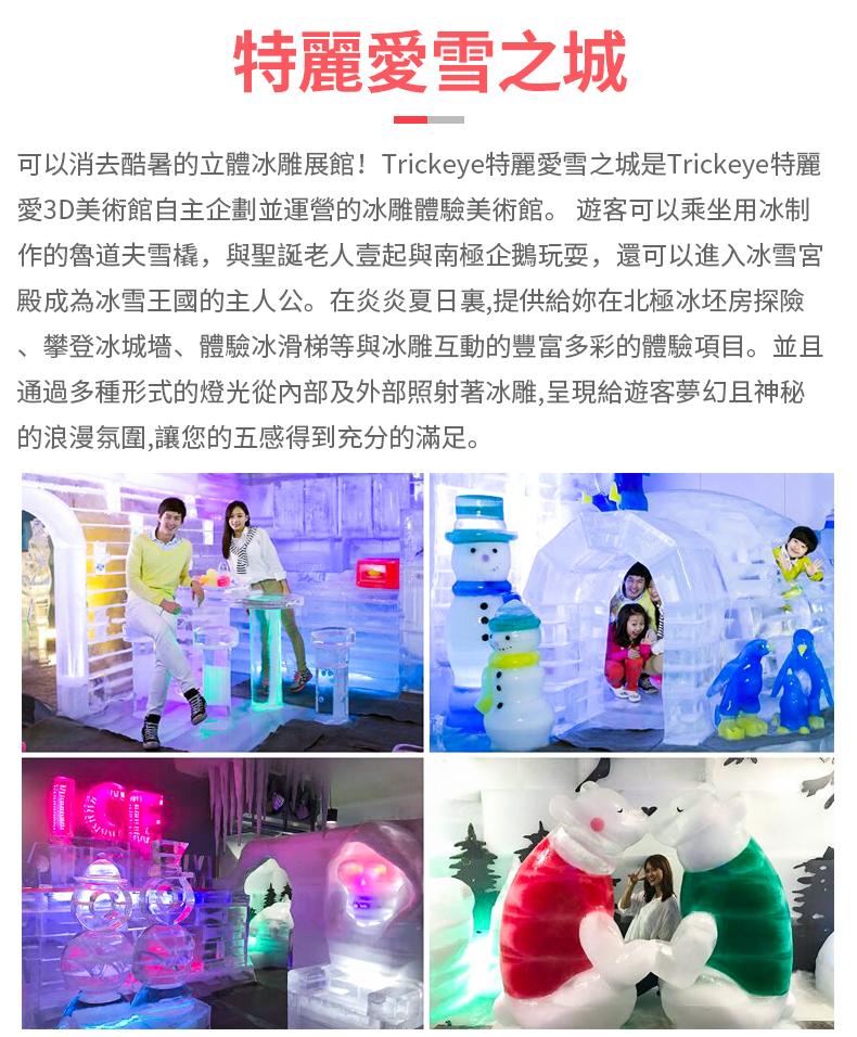 特麗愛3D美術館繁_10.jpg