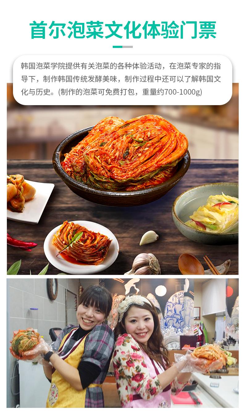 首尔泡菜文化体验-详情页_01.jpg