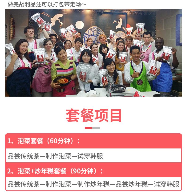 首尔泡菜文化体验-详情页_02.jpg