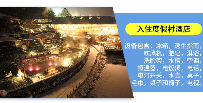 1108-大明滑雪场两天一夜-详情页_05.jpg