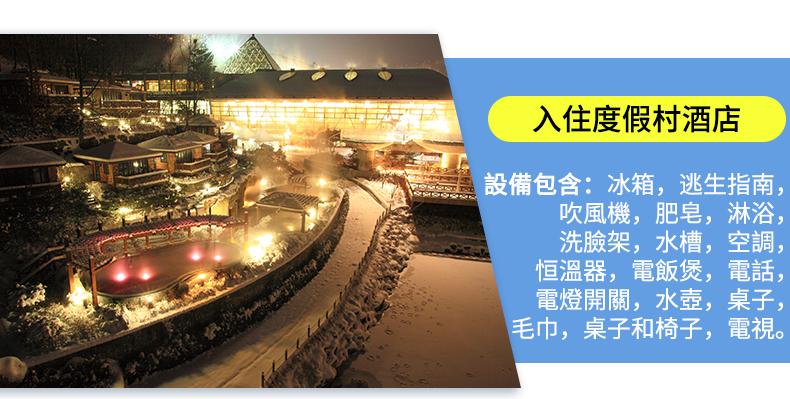 1108-大明滑雪場兩天一夜-詳情頁繁體_05.jpg