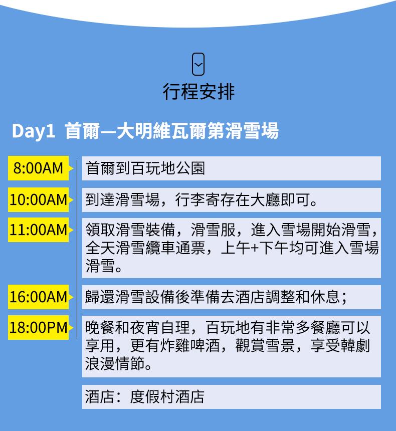 1108-大明滑雪場兩天一夜-詳情頁繁體_11.jpg