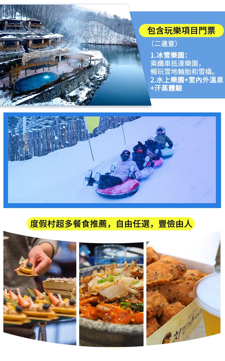 1108-大明滑雪場兩天一夜-詳情頁繁體_04.jpg