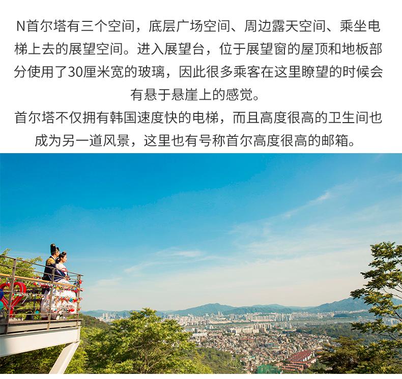南山首尔塔韩服体验半日游-详情页_08.jpg
