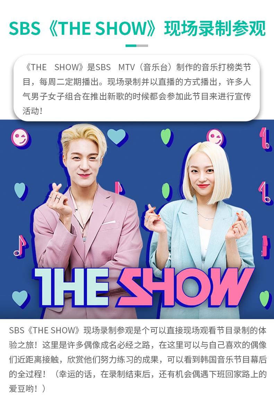 SBS《THE-SHOW》现场录制参观-详情页.jpg