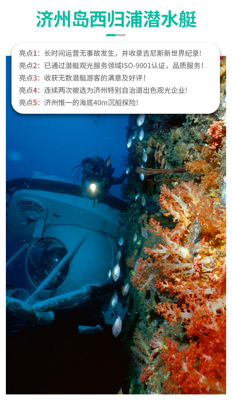 濟州島西歸浦潛水艇-詳情頁_01.jpg