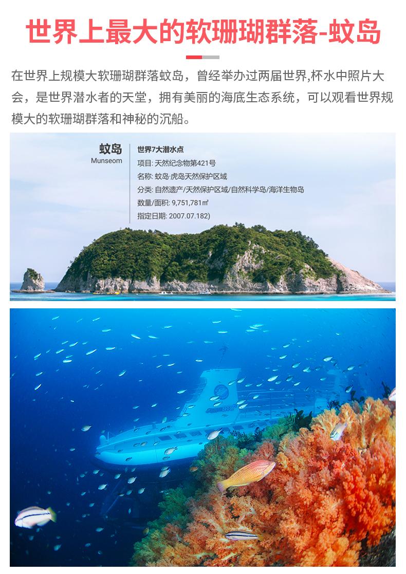 濟州島西歸浦潛水艇-詳情頁_04.jpg