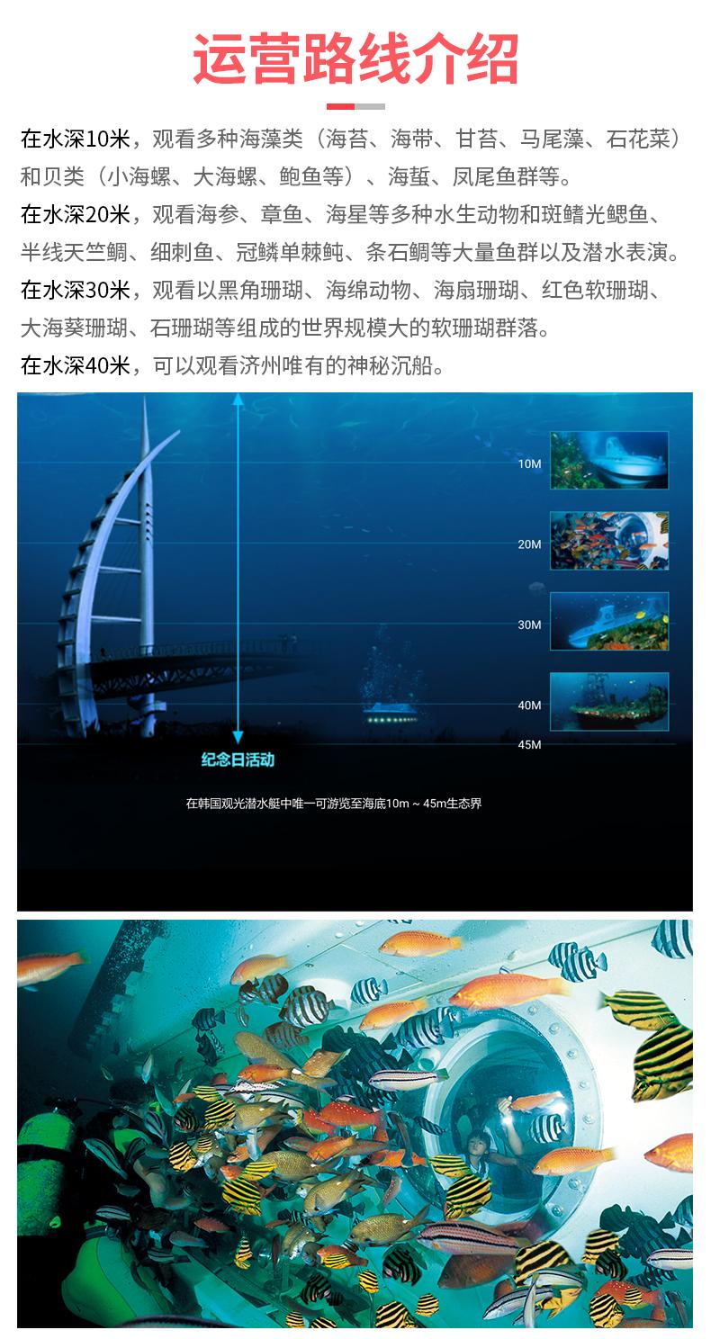 濟州島西歸浦潛水艇-詳情頁_05.jpg