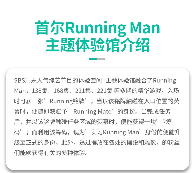 Running-Man主题体验馆_01.jpg