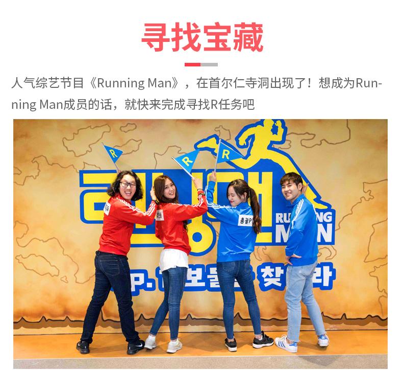 Running-Man主题体验馆_03.jpg