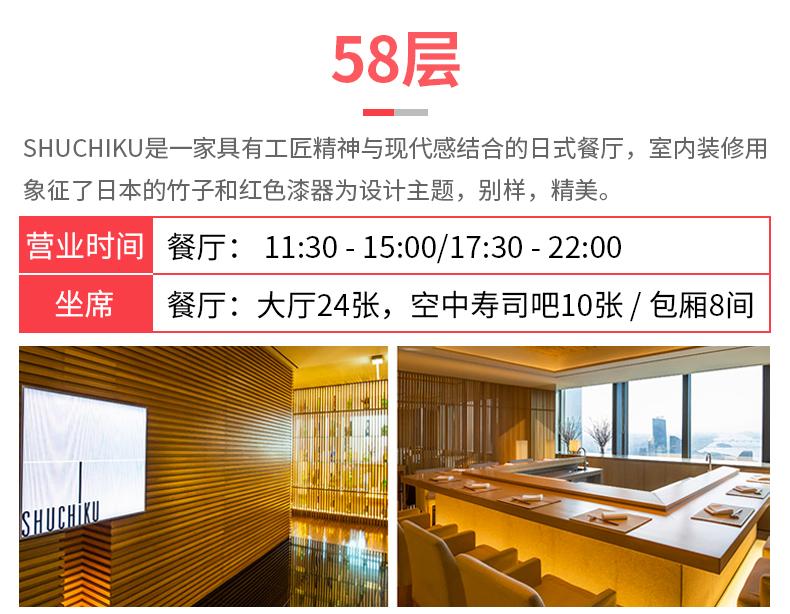 63大厦餐厅-精选套餐-详情页_04.jpg