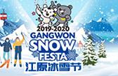 江原道冰雪节庆典