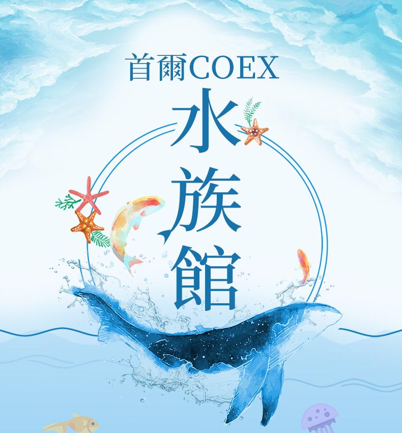 COEX水族館-詳情頁繁體_01.jpg