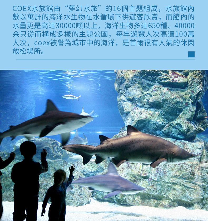 COEX水族館-詳情頁繁體_03.jpg