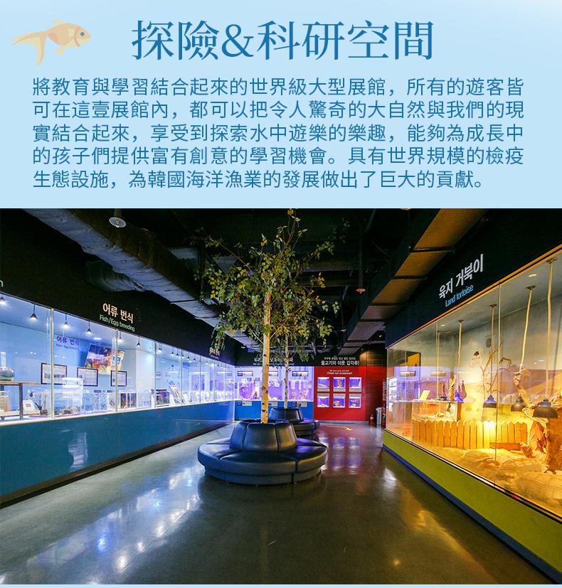 COEX水族館-詳情頁繁體_06.jpg