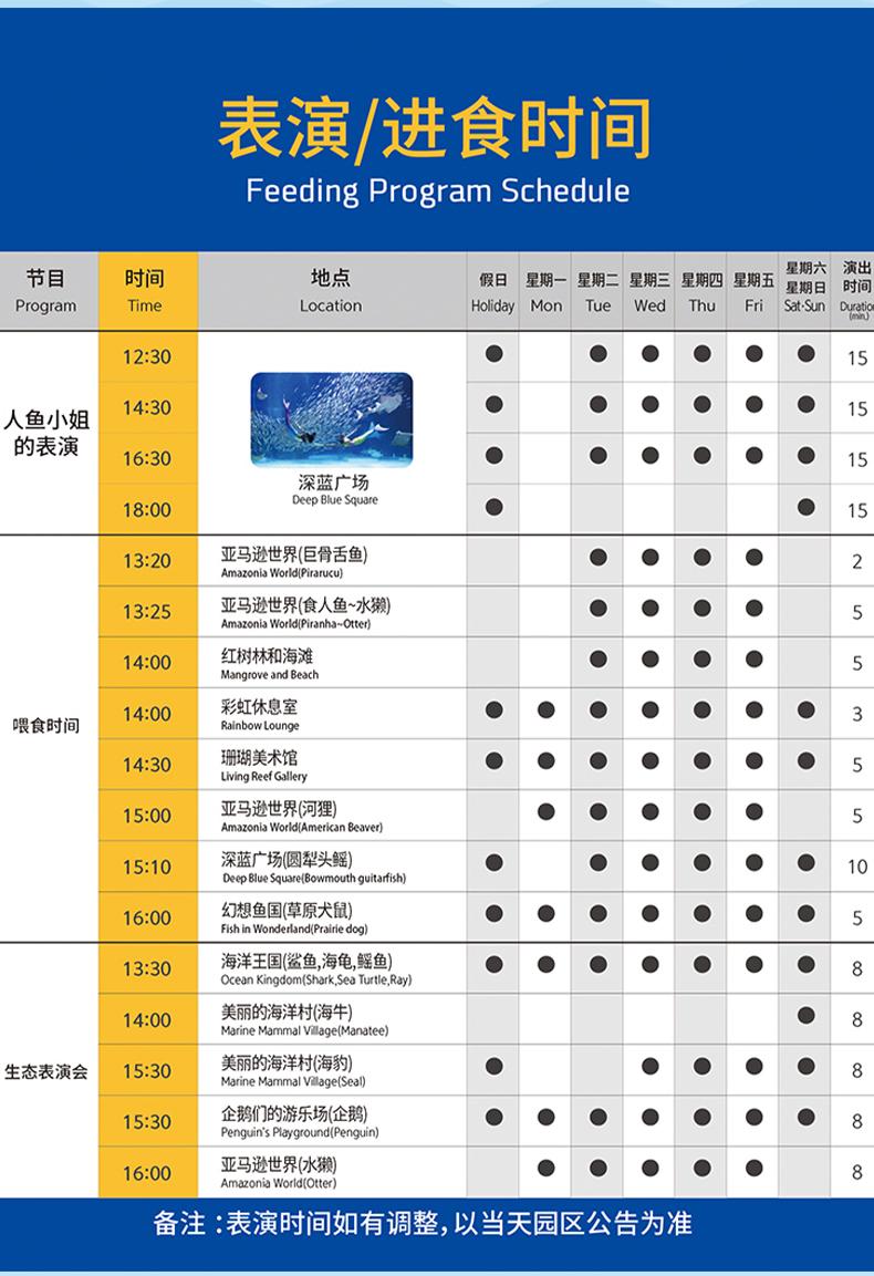 COEX水族館-詳情頁繁體_12.jpg
