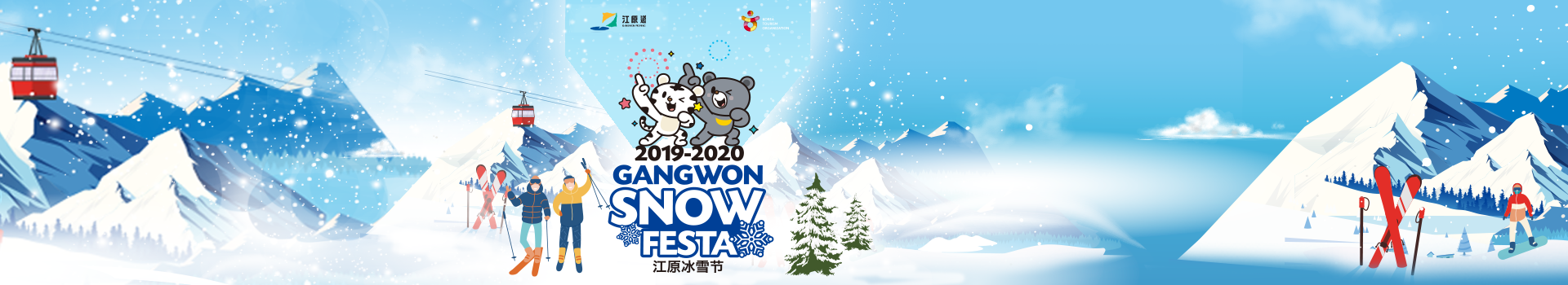 江原道冰雪节滑雪