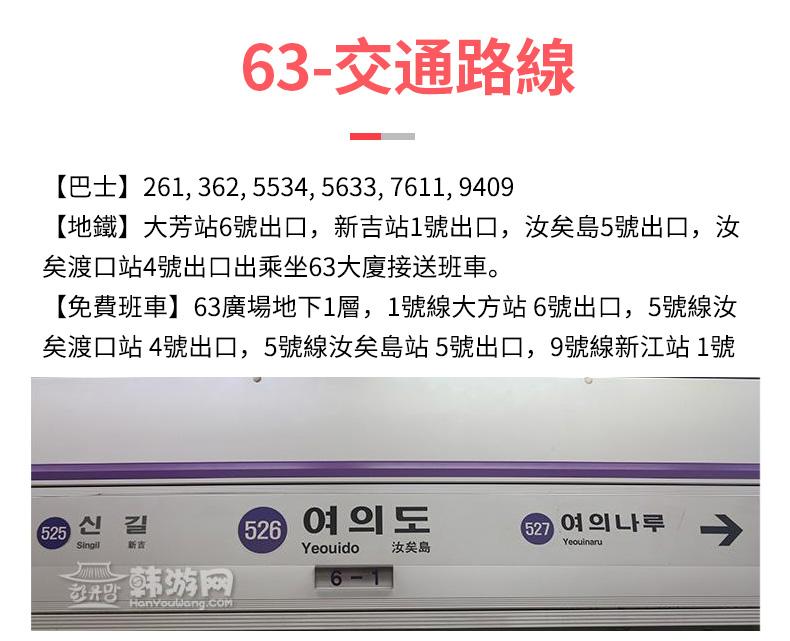 63大廈繁體_12.jpg