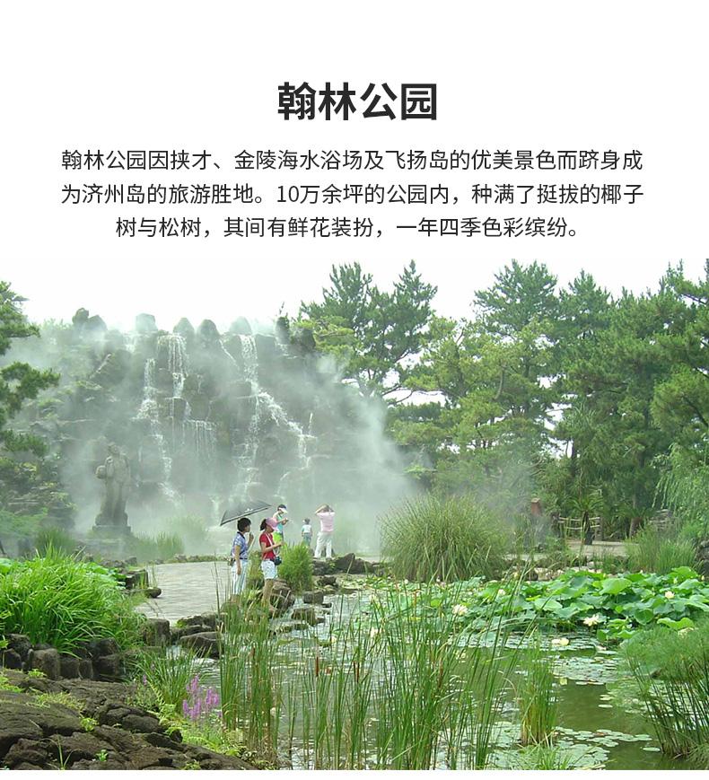 济州岛椰哈精品一日游-详情页_11.jpg