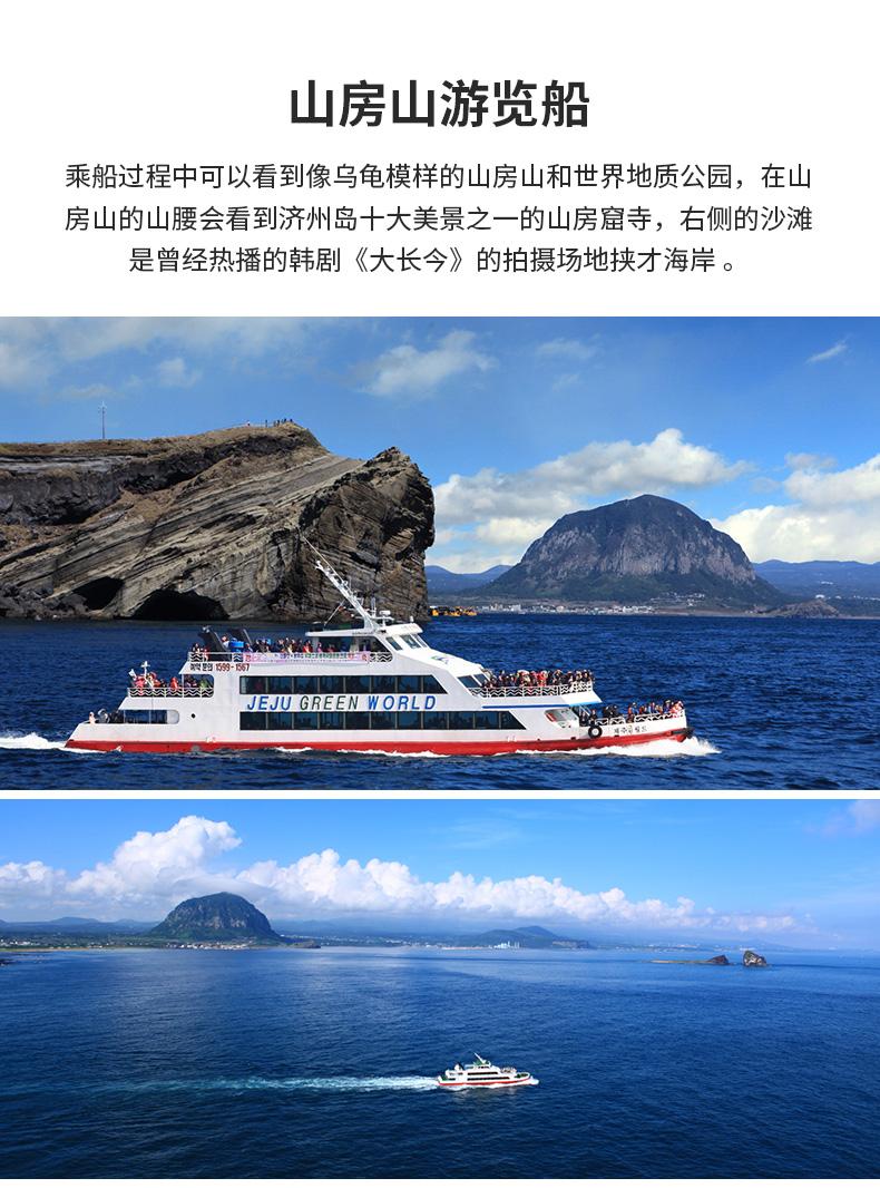 济州岛椰哈精品一日游-详情页_12.jpg