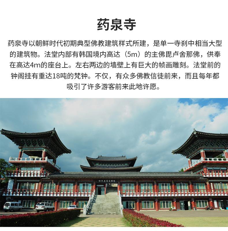 济州岛椰哈精品一日游-详情页_21.jpg
