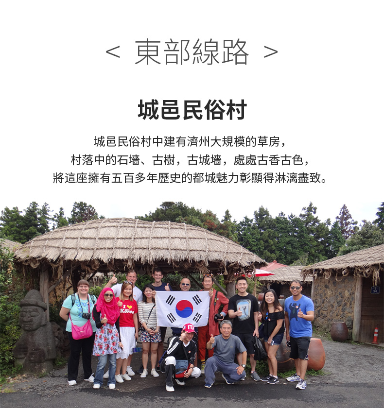 濟州島椰哈精品一日遊-詳情頁繁體_06.jpg