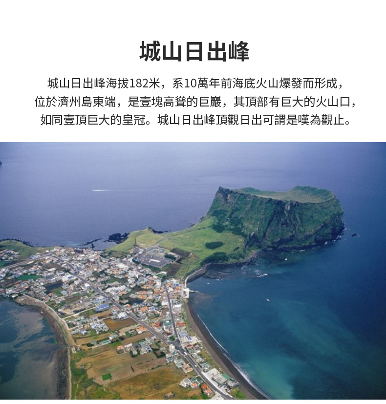 濟州島椰哈精品一日遊-詳情頁繁體_08.jpg
