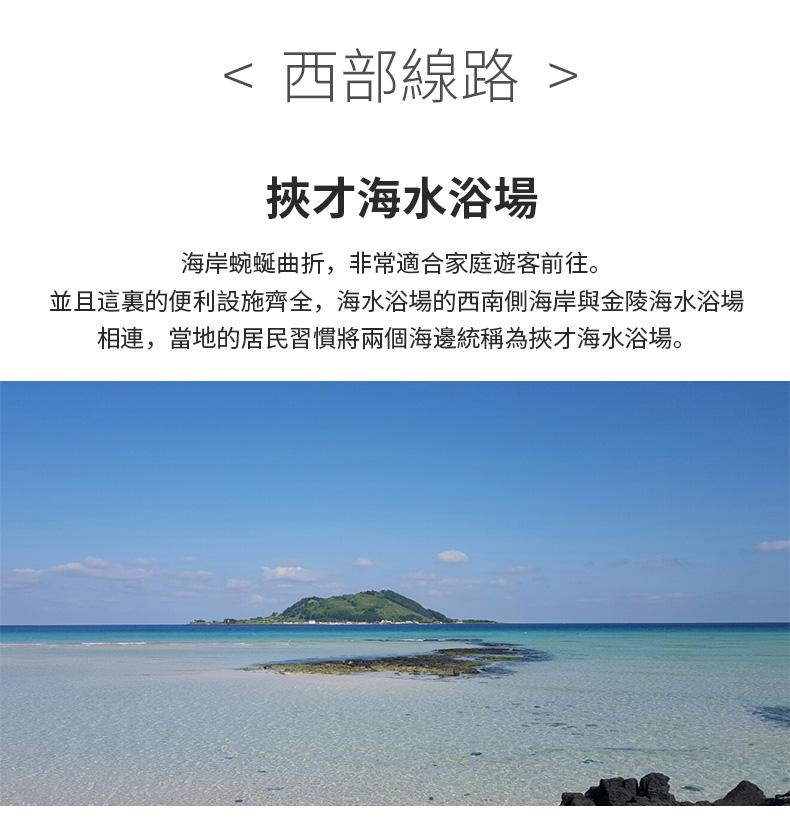 濟州島椰哈精品一日遊-詳情頁繁體_10.jpg