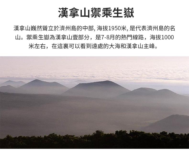 濟州島椰哈精品一日遊-詳情頁繁體_17.jpg