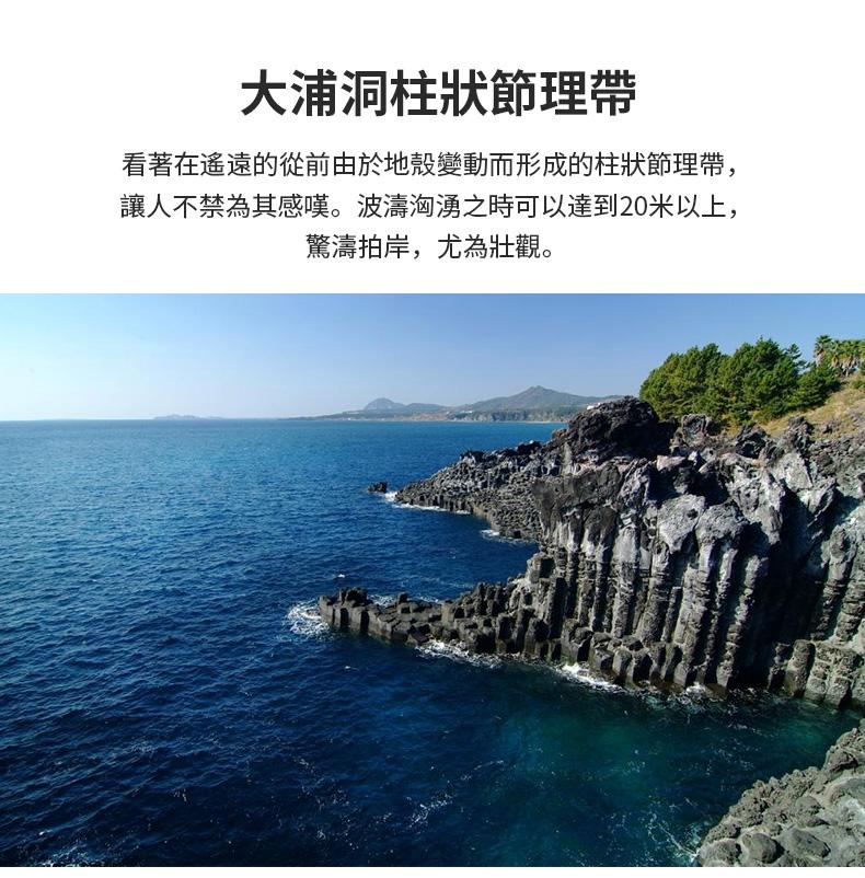 濟州島椰哈精品一日遊-詳情頁繁體_19.jpg