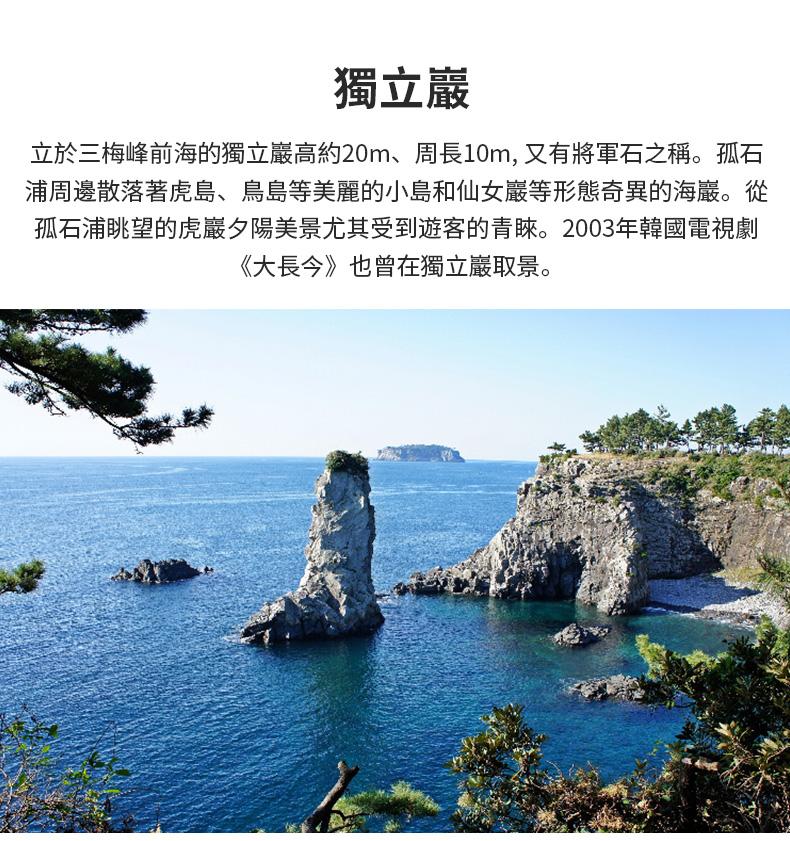 濟州島椰哈精品一日遊-詳情頁繁體_20.jpg