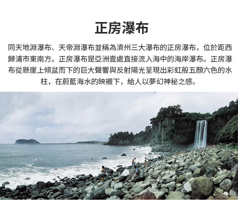 濟州島椰哈精品一日遊-詳情頁繁體_22.jpg