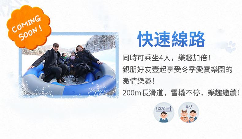 愛寶雪橇-詳情頁繁體_05.jpg