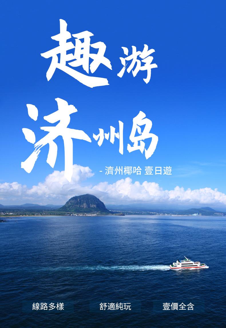 濟州島椰哈精品一日遊-詳情頁繁體_01.jpg