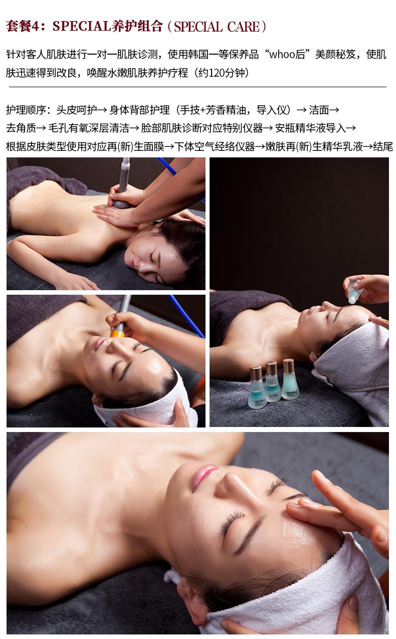 首尔whoo(后)SPA江南论岘店-详情页_06.jpg