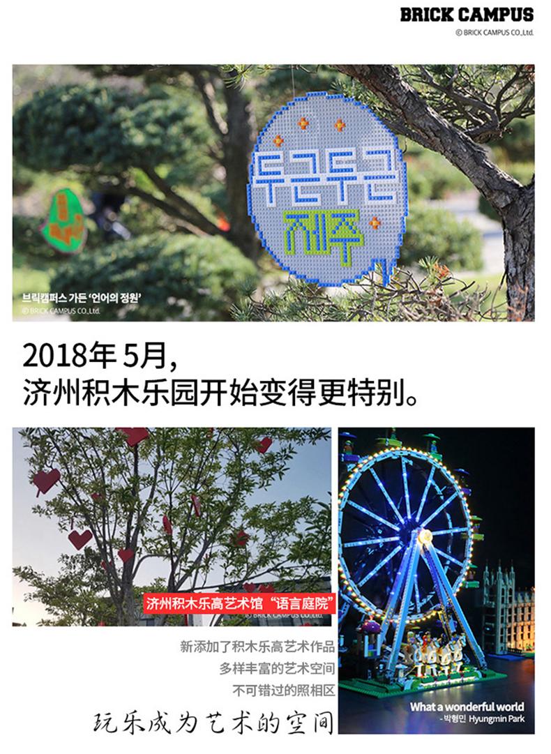 济州积木乐高艺术博物馆-详情页_05.jpg