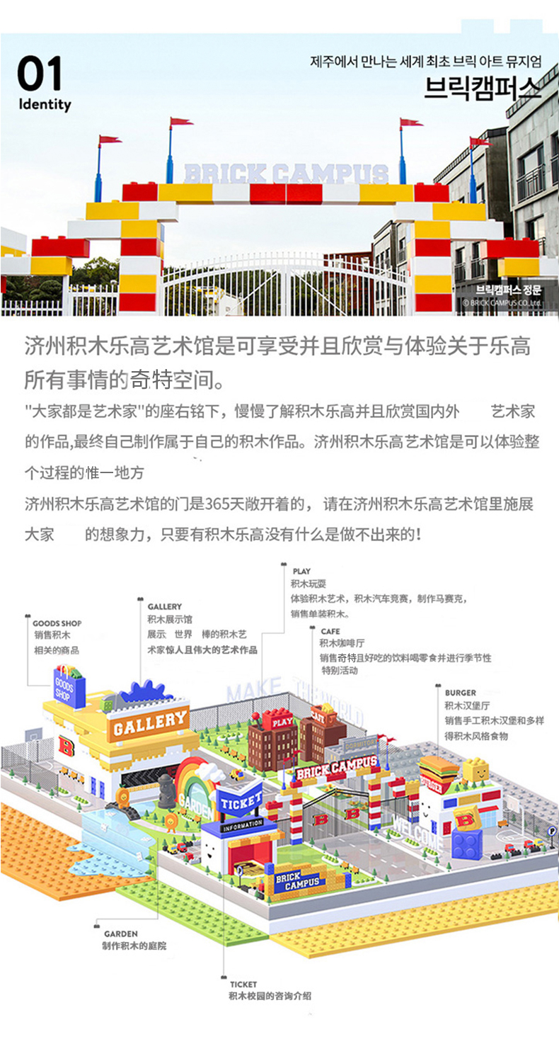 济州积木乐高艺术博物馆-详情页_06.jpg