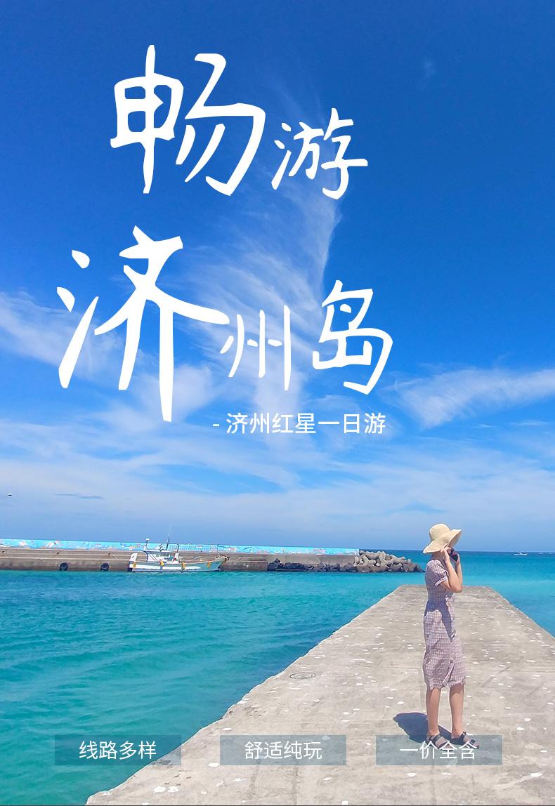 济州岛红星精品一日游-详情页_01.jpg