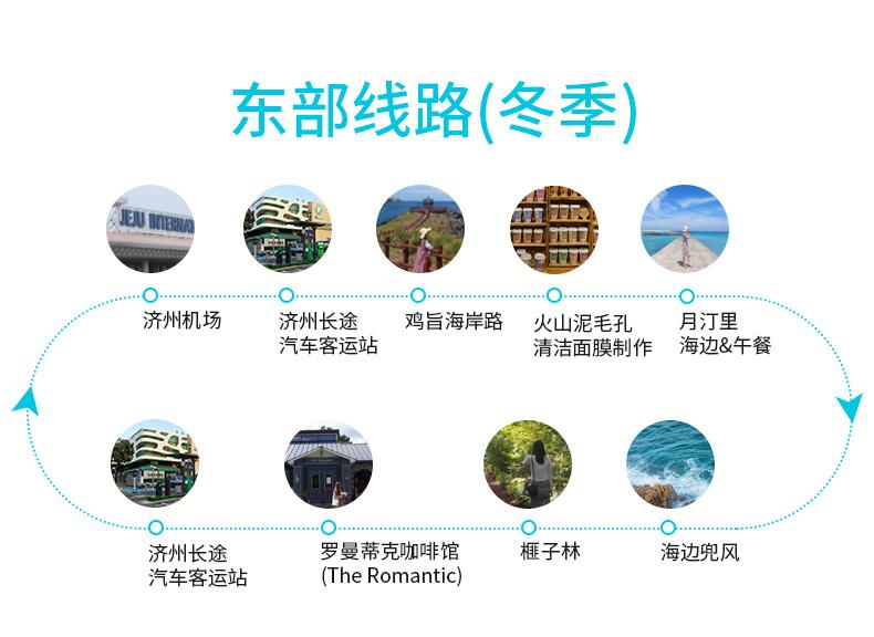 济州岛红星精品一日游-详情页_16.jpg