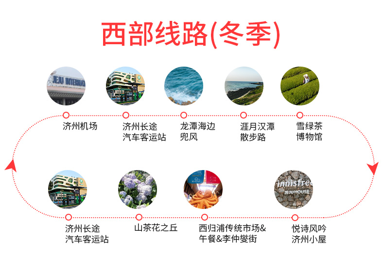 济州岛红星精品一日游-详情页_17.jpg