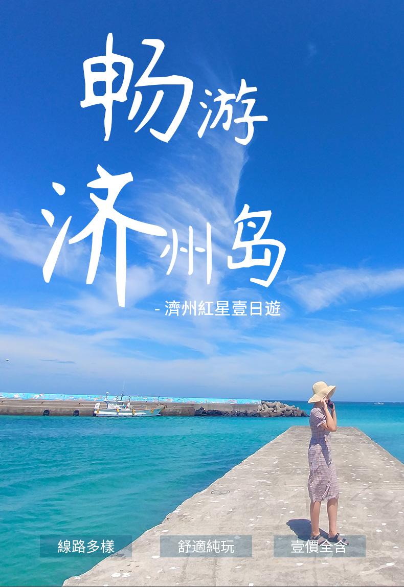 濟州島紅星精品一日遊-詳情頁繁體_01.jpg