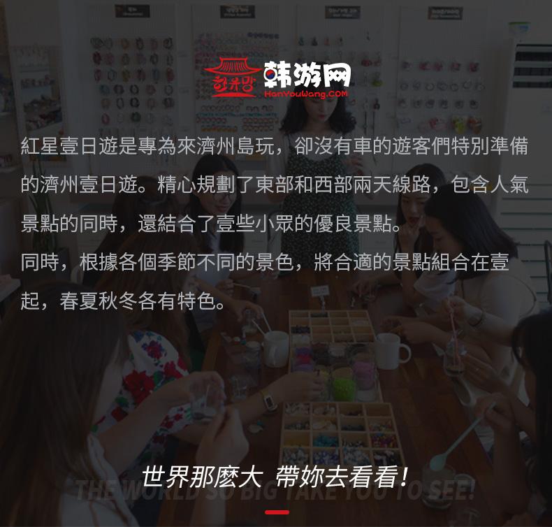 濟州島紅星精品一日遊-詳情頁繁體_02.jpg