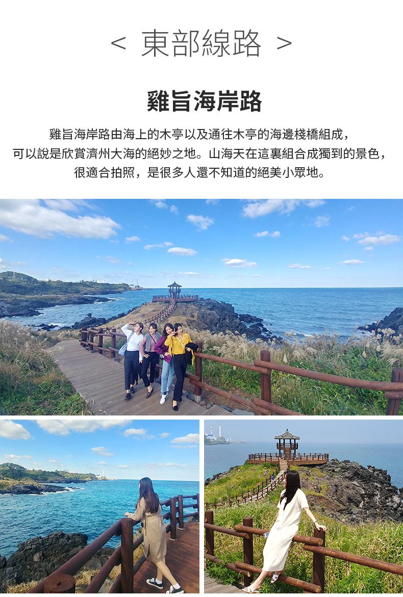 濟州島紅星精品一日遊-詳情頁繁體_05.jpg