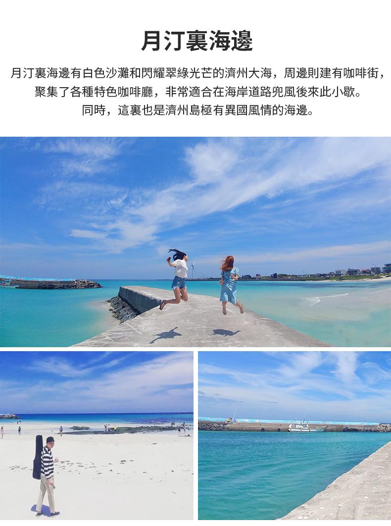 濟州島紅星精品一日遊-詳情頁繁體_07.jpg